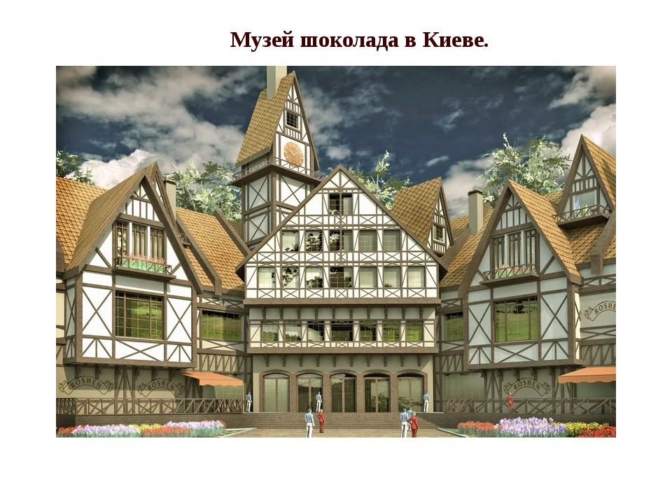 Музей шоколада в Киеве.