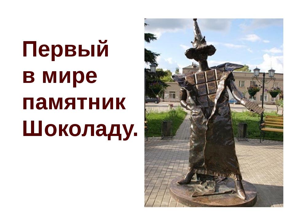 Первый в мире памятник Шоколаду.