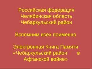 Российская федерация Челябинская область Чебаркульский район Вспомним всех п