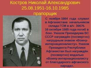 Костров Николай Александрович 25.08.1951-16.10.1985 прапорщик С ноября 1984 г