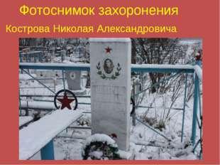 Фотоснимок захоронения Кострова Николая Александровича