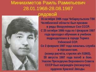 Миниахметов Раиль Рамильевич 28.01.1968-28.08.1987 рядовой 16 октября 1986 го