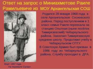 Ответ на запрос о Миниахметове Раиле Рамильевиче из МОУ Архангельская СОШ Род