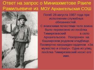 Ответ на запрос о Миниахметове Раиле Рамильевиче из МОУ Архангельская СОШ Пог