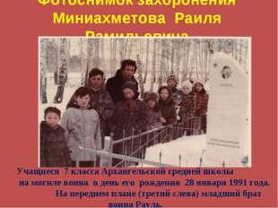 Фотоснимок захоронения Миниахметова Раиля Рамильевича Учащиеся 7 класса Архан