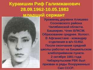 Курамшин Риф Галимжанович 28.09.1962-10.05.1983 младший сержант Уроженец дере