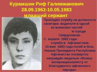 Курамшин Риф Галимжанович 28.09.1962-10.05.1983 младший сержант Проходил служ