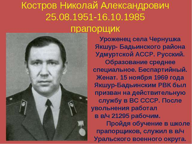 Костров Николай Александрович 25.08.1951-16.10.1985 прапорщик Уроженец села Ч...