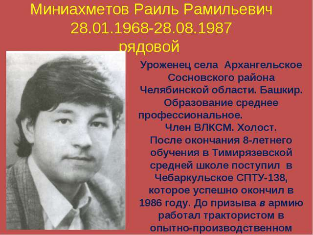 Миниахметов Раиль Рамильевич 28.01.1968-28.08.1987 рядовой Уроженец села Арха...