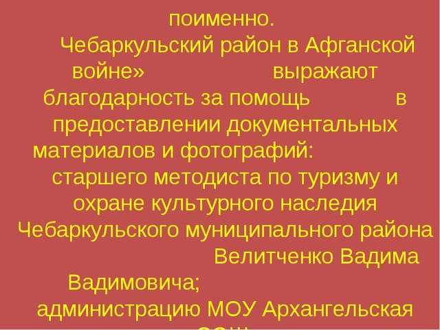Создатели презентации Электронной Книги Памяти «Вспомним всех поименно. Чебар...