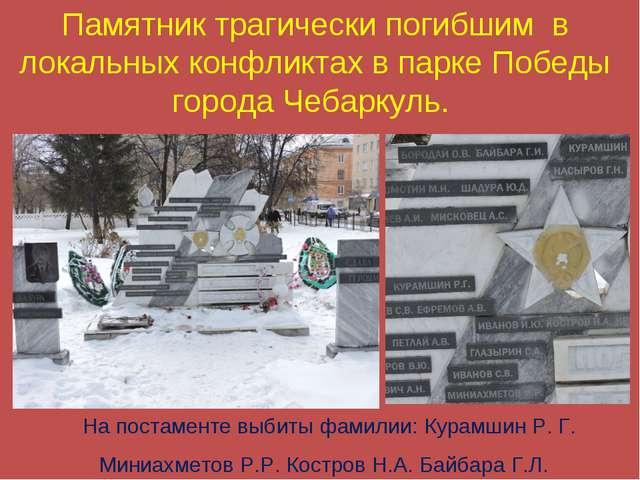 Памятник трагически погибшим в локальных конфликтах в парке Победы города Чеб...