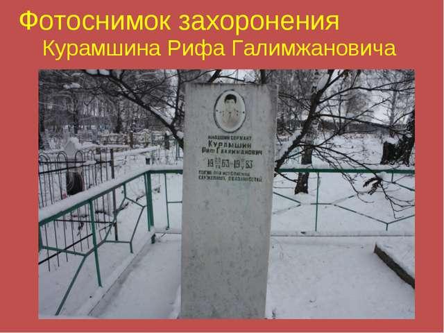 Фотоснимок захоронения Курамшина Рифа Галимжановича