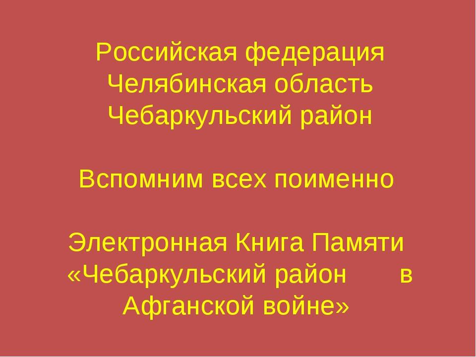 Российская федерация Челябинская область Чебаркульский район Вспомним всех п...