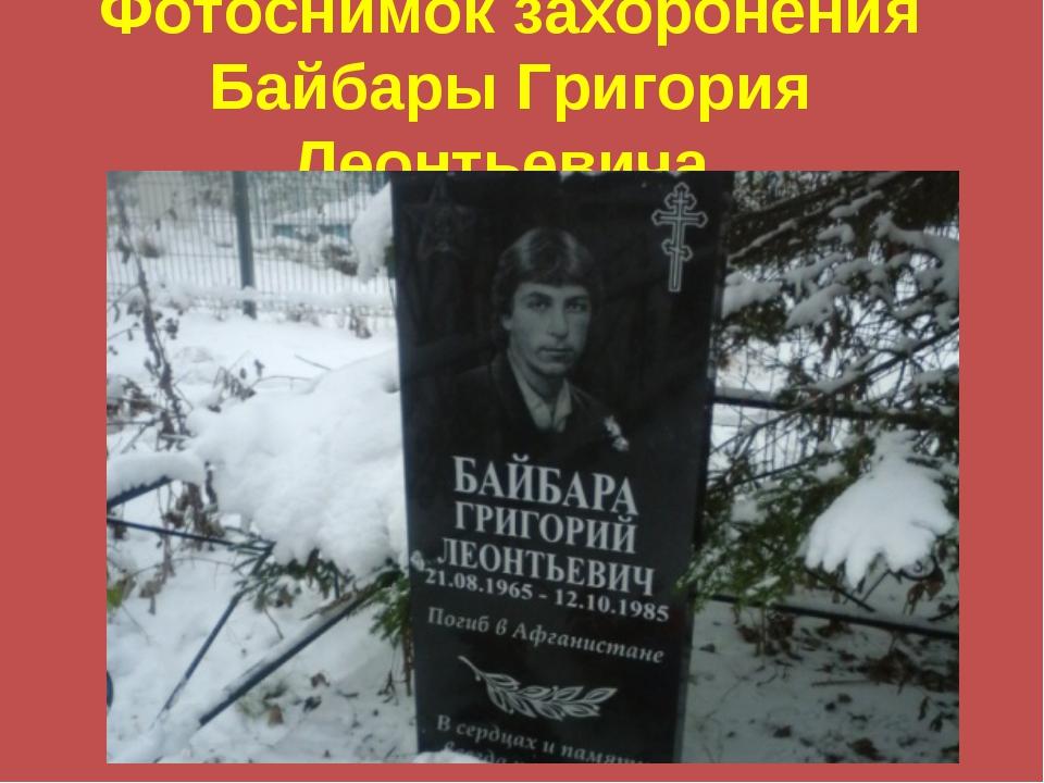 Фотоснимок захоронения Байбары Григория Леонтьевича