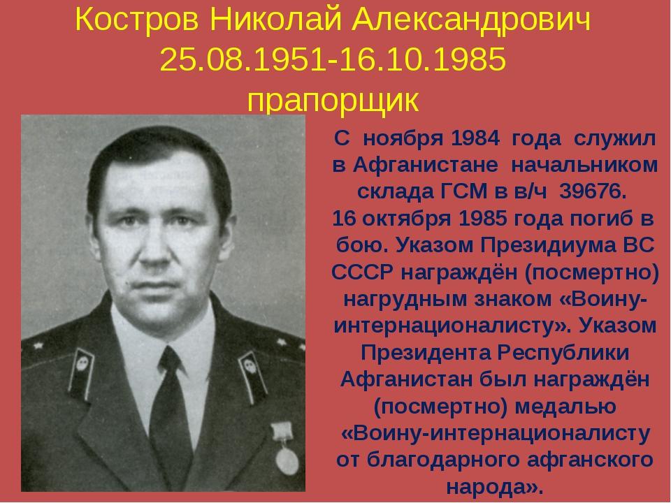 Костров Николай Александрович 25.08.1951-16.10.1985 прапорщик С ноября 1984 г...