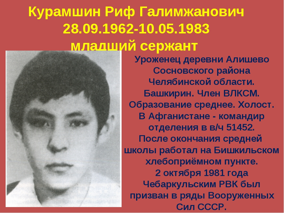 Курамшин Риф Галимжанович 28.09.1962-10.05.1983 младший сержант Уроженец дере...