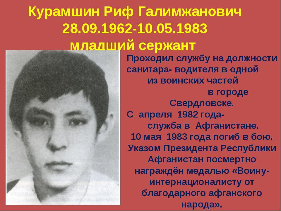 Курамшин Риф Галимжанович 28.09.1962-10.05.1983 младший сержант Проходил служ...