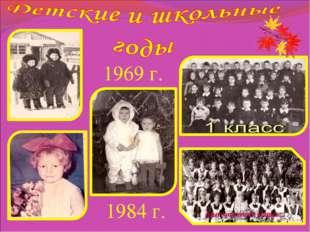 1969 г. 1984 г.