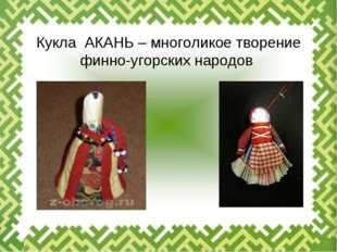 Кукла АКАНЬ – многоликое творение финно-угорских народов