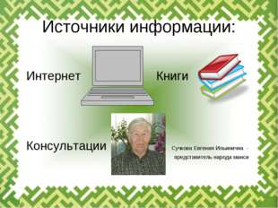 Источники информации: Интернет Книги Консультации Сучкова Евгения Ильинична -