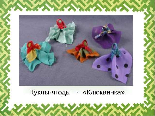 Куклы-ягоды - «Клюквинка»