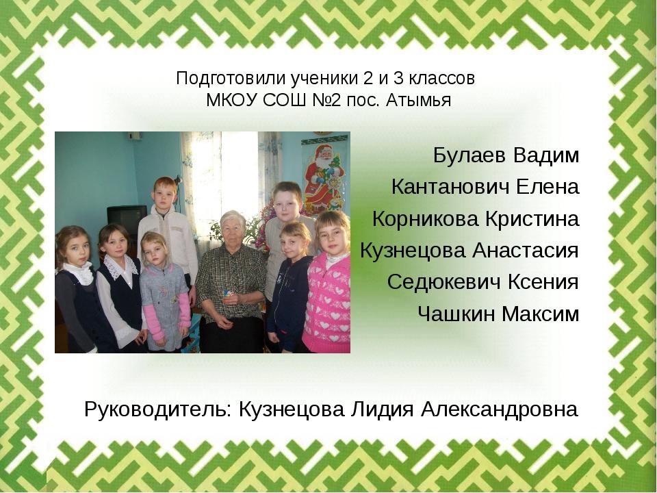 Подготовили ученики 2 и 3 классов МКОУ СОШ №2 пос. Атымья Булаев Вадим Кантан...
