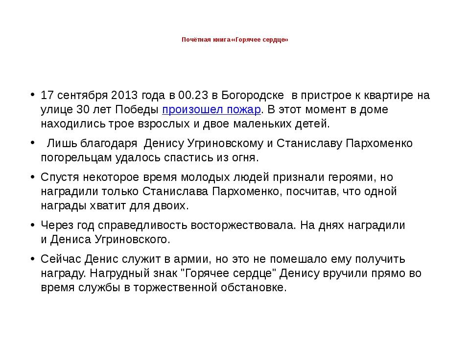 Почётная книга «Горячее сердце» 17 сентября 2013 года в 00.23 в Богородске ...