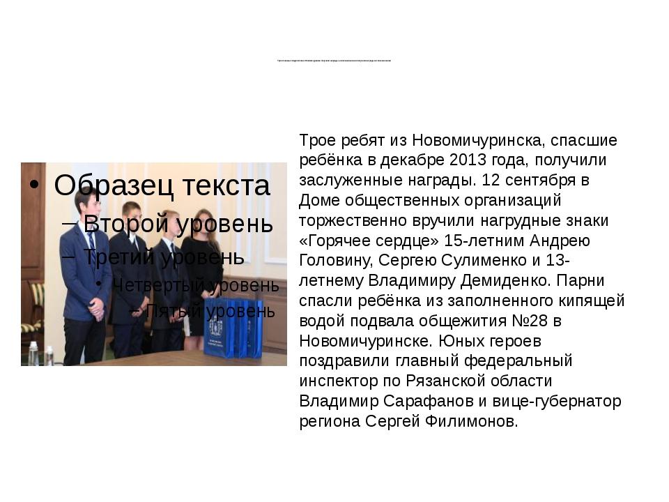 Трое отважных подростков из Новомичуринска получили награды за спасение жизн...