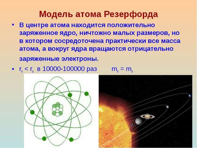 Модель атома Резерфорда В центре атома находится положительно заряженное ядро...