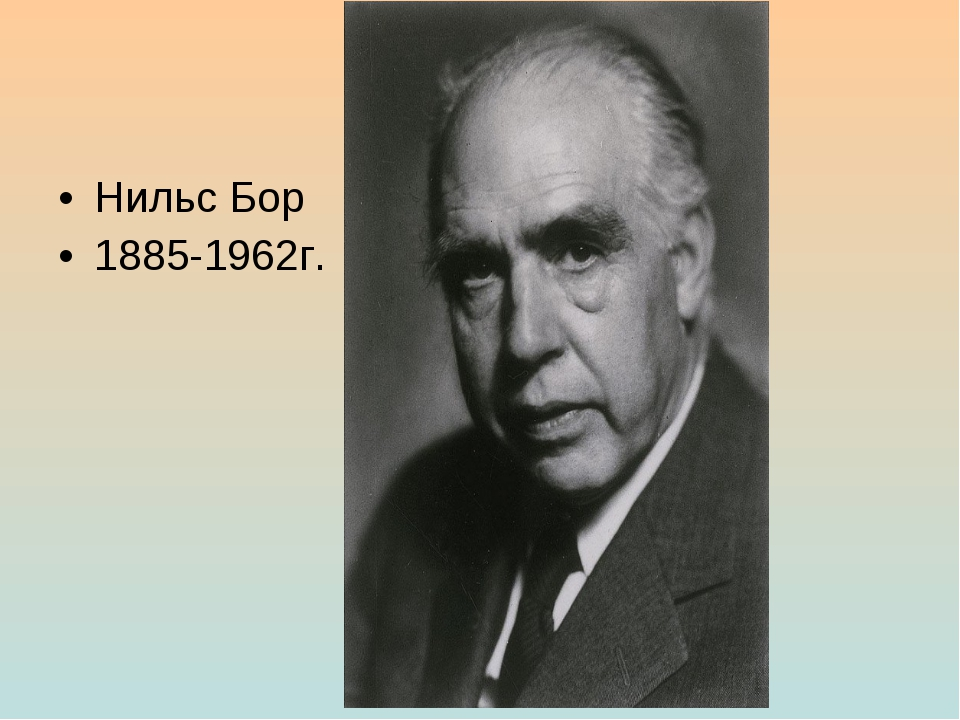 Нильс Бор 1885-1962г.