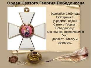 9 декабря 1769 года Екатерина II учредила орден Святого Георгия Победоносца