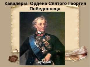 Кавалеры Ордена Святого Георгия Победоносца Барклай Де- Толли Кутузов Потемк