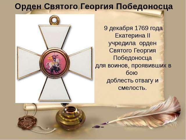 9 декабря 1769 года Екатерина II учредила орден Святого Георгия Победоносца...