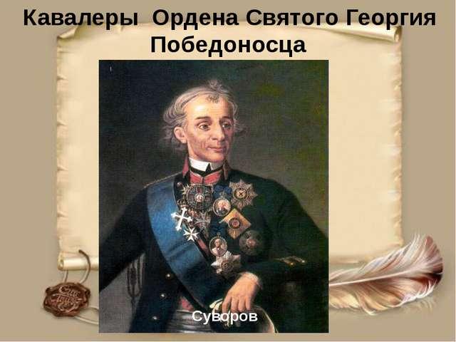 Кавалеры Ордена Святого Георгия Победоносца Барклай Де- Толли Кутузов Потемк...