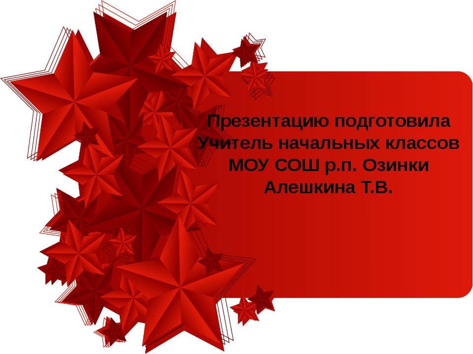Презентацию подготовила Учитель начальных классов МОУ СОШ р.п. Озинки Алешкин...