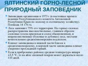 ЯЛТИНСКИЙ ГОРНО-ЛЕСНОЙ ПРИРОДНЫЙ ЗАПОВЕДНИК Заповедник организован в 1973 г (