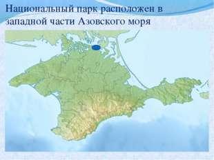 Национальный парк расположен в западной части Азовского моря