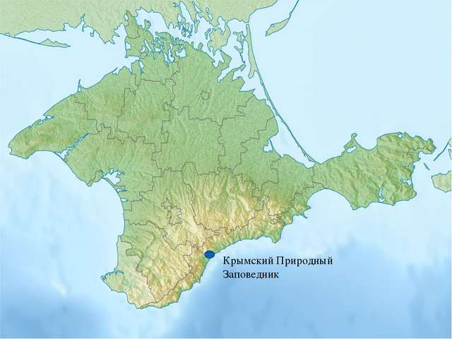 ККрым Крымский Природный Заповедник