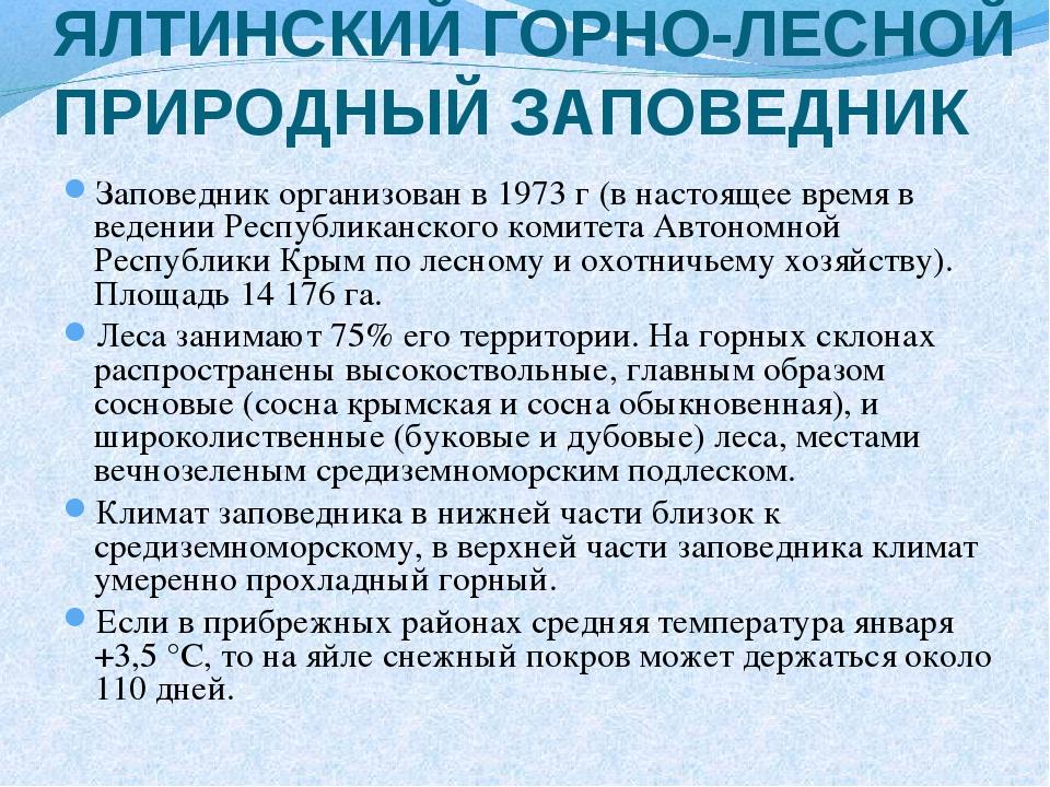 ЯЛТИНСКИЙ ГОРНО-ЛЕСНОЙ ПРИРОДНЫЙ ЗАПОВЕДНИК Заповедник организован в 1973 г (...