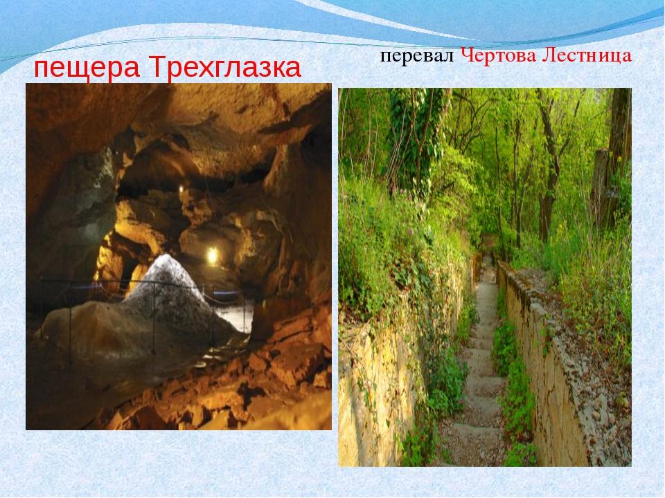 пещера Трехглазка перевал Чертова Лестница