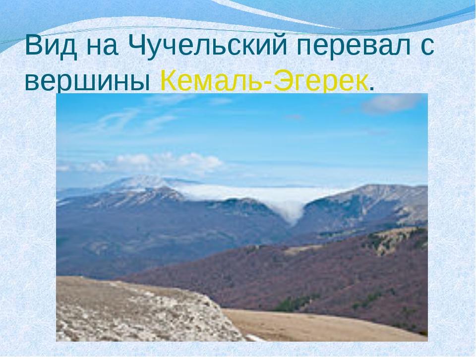 Вид на Чучельский перевал с вершиныКемаль-Эгерек.