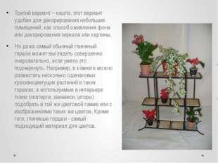 Третий вариант – кашпо, этот вариант удобен для декорирования небольших поме