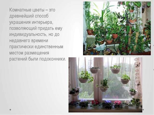 Комнатные цветы – это древнейший способ украшения интерьера, позволяющий при...