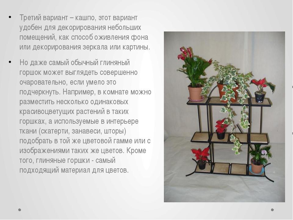 Третий вариант – кашпо, этот вариант удобен для декорирования небольших поме...