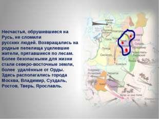 Несчастья, обрушившиеся на Русь, не сломили русских людей. Возвращались на ро