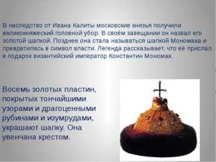В наследство от Ивана Калиты московские князья получили великокняжеский голов