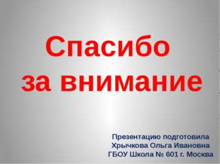Спасибо за внимание Презентацию подготовила Хрычкова Ольга Ивановна ГБОУ Школ