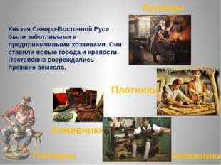 Князья Северо-Восточной Руси были заботливыми и предприимчивыми хозяевами. Он
