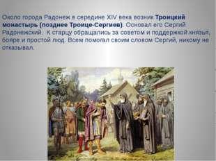 Около города Радонеж в середине XIV века возник Троицкий монастырь (позднее Т