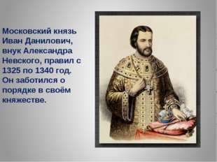 Московский князь Иван Данилович, внук Александра Невского, правил с 1325 по 1